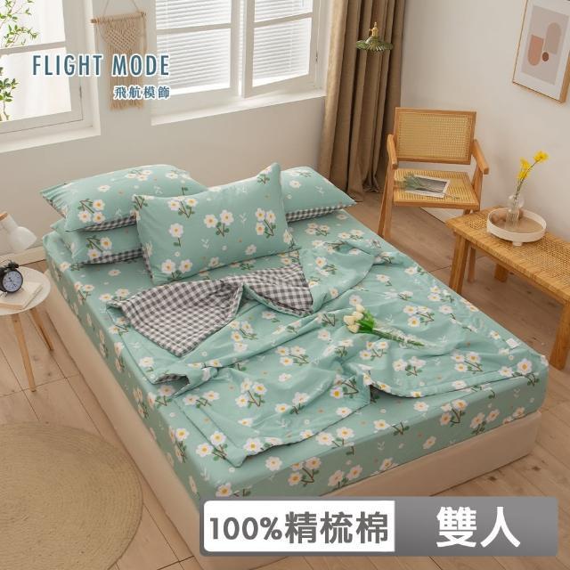 【飛航模飾】100%精梳棉枕頭套床包組-雙人