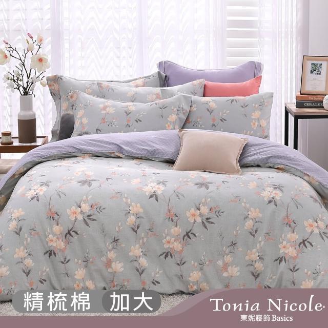 【Tonia Nicole 東妮寢飾】荷塘月色100%精梳棉兩用被床包組(加大)