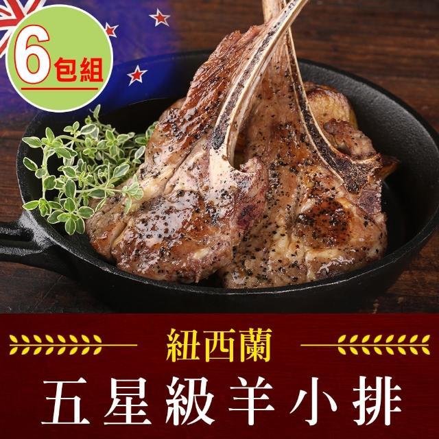 【愛上吃肉】紐西蘭五星級羊小排6包組(2支/包 180g±10%/包)
