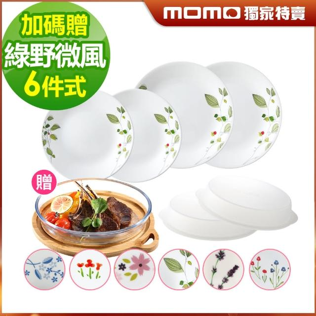 【CorelleBrands 康寧餐具】獨家超值6件式餐盤組贈送鍋具(多花色可選)