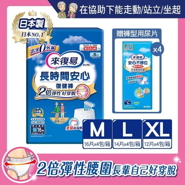 【來復易】長時間安心復健褲M-XL 4包/箱 加贈內褲專用尿片4片(成人紙尿褲)