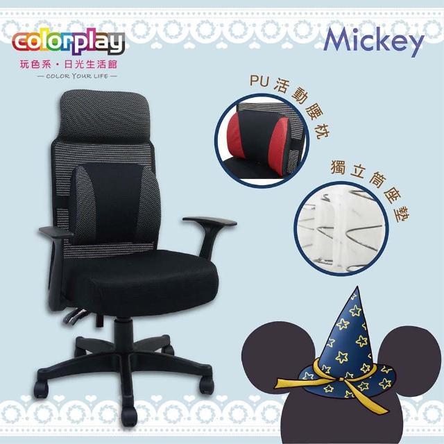 【Color Play】Mickey增高椅背透氣獨立筒坐墊辦公椅(電腦椅/會議椅/職員椅/透氣椅)