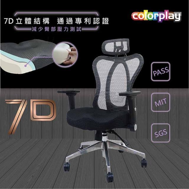 【Color Play】Christine專利時尚7D坐墊設計師工學椅(電腦椅/會議椅/職員椅/透氣椅)