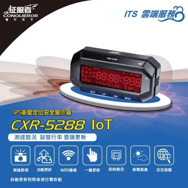 【征服者】CXR-5288 IOT WIFI GPS分離式雷達測速器(最新韌體 一年自動連網更新 區間測速提醒)