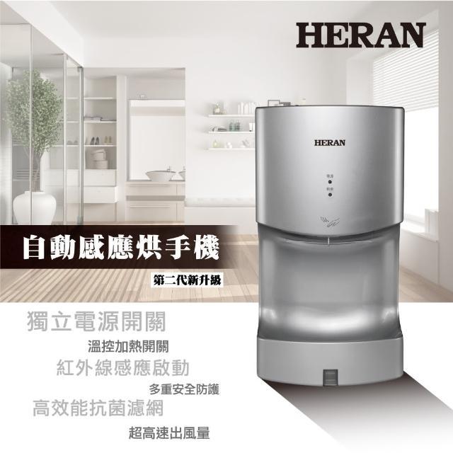 【HERAN 禾聯】自動感應烘手機(HHD-14AK01S)