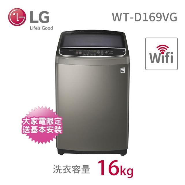 【5/1-31送500元mo幣★LG 樂金】16公斤◆第3代DD直立式變頻洗衣機(WT-D169VG)