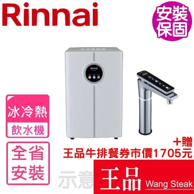 【林內】全省安裝 冰冷熱型飲水機淨水器(RWP-H300)