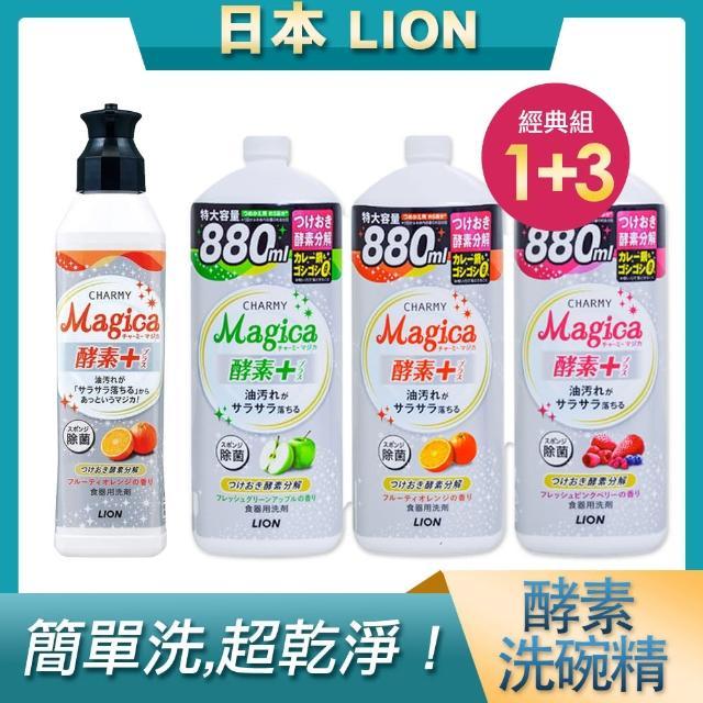 【LION 日本獅王】Lion Magica 酵素洗碗精 220ml+880ml(經典1+3大組)