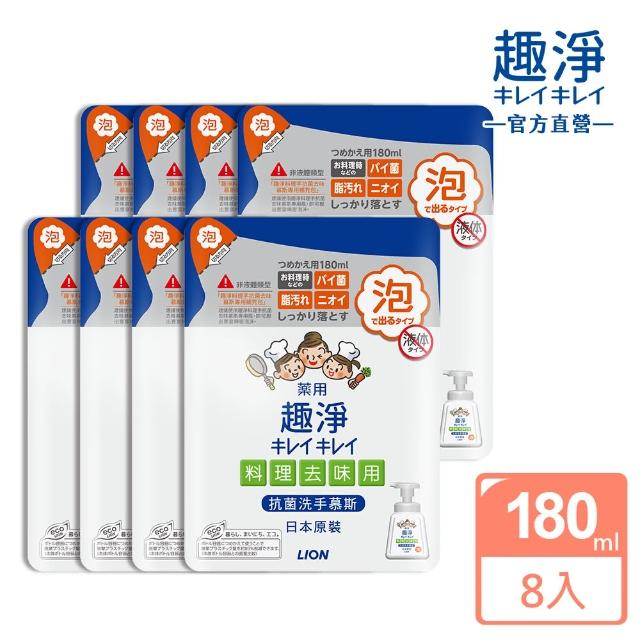 【LION 獅王】趣淨料理手抗菌去味慕斯補充包8件組(180mlx8)