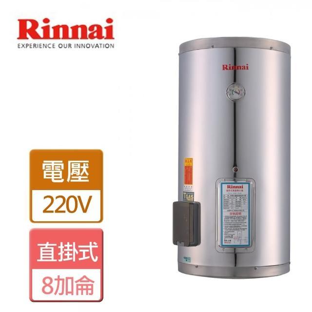 【林內】電熱水器-8加侖 - 部分地區含基本安裝(REH-0864)