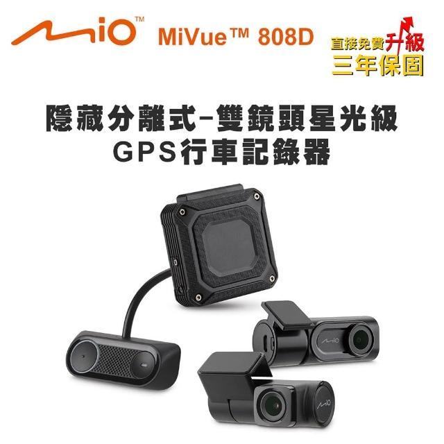 【MIO】MiVue 808D 隱藏分離式-雙鏡頭星光級 GPS行車記錄器(送-32G卡+3好禮)