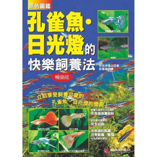 孔雀魚.日光燈的快樂飼養法 (暢銷版)