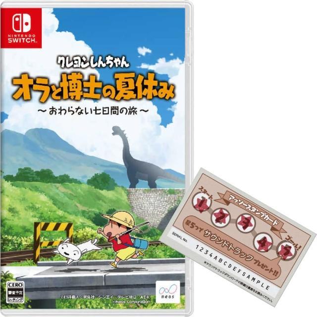 【Nintendo 任天堂】NS Switch預購7/31上市★《蠟筆小新 偶和博士的暑假 不會結束的7日之旅》(日文版特典)