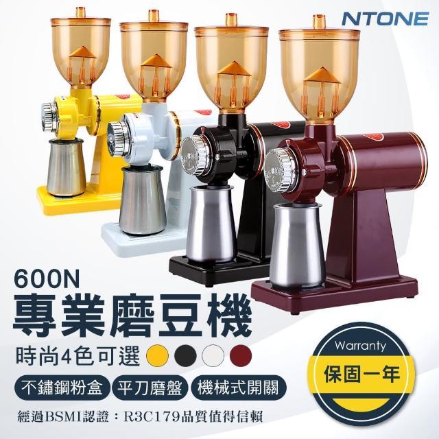 【NTONE】專業咖啡磨豆機600N /1年保固 110V(BSMI認證:R3C179)