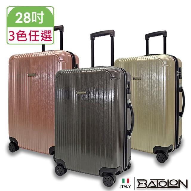 【Batolon 寶龍】28吋 紀之川TSA鎖加大PC硬殼箱/行李箱(3色任選)