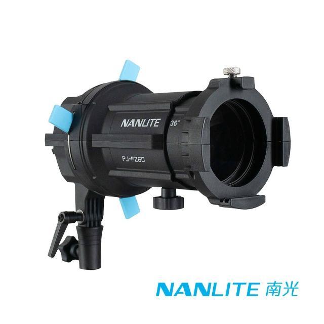【NANLITE 南光】PJ-FZ60-36 36度聚光燈投影頭套組(For Forza 60/60B)