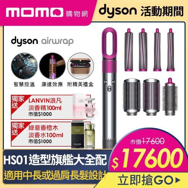 【贈精品香水2入組】dyson 戴森 Airwrap Complete 造型捲髮器(全配版 旗艦款 限量加長版)