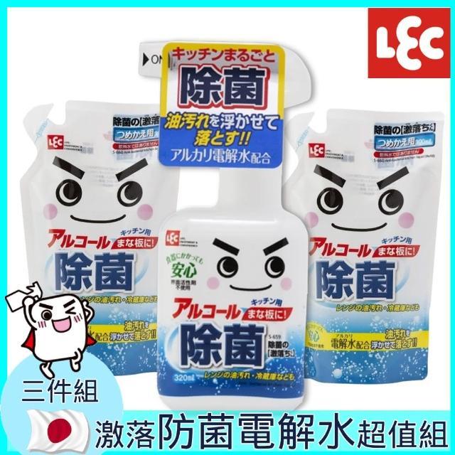 【LEC】激落防菌電解水超值三入組(日本最新型電解水抗菌劑320ml+300ml補充包X2)