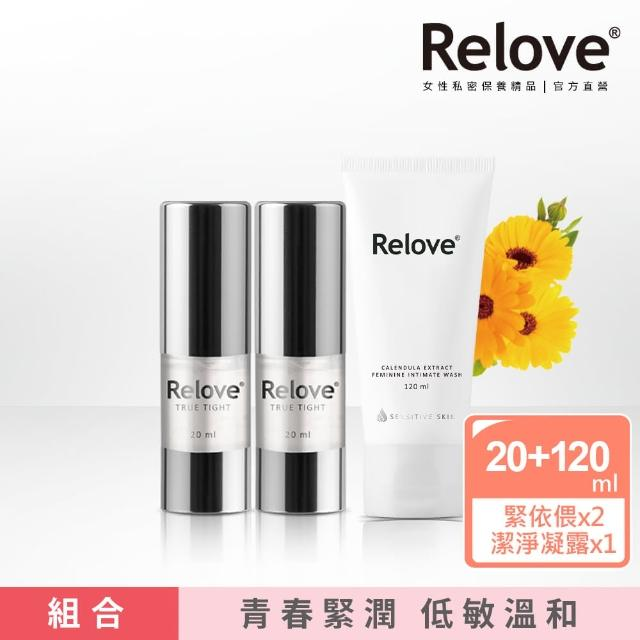 【Relove】母親節限定買2送1-緊依偎女性護理凝膠20mlX2件組(贈金盞花溫和潔淨凝露)