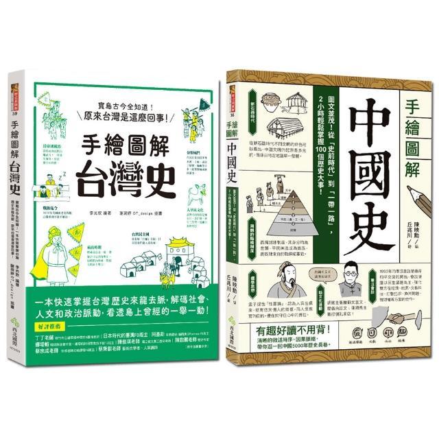 手繪圖解歷史:台灣+中國