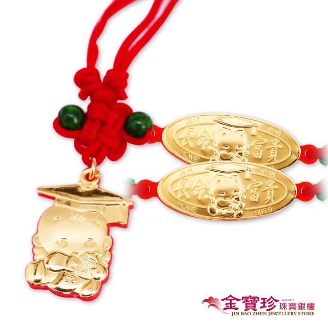 【金寶珍】博士天使-彌月金飾禮盒-0.10錢(9999純金打造)