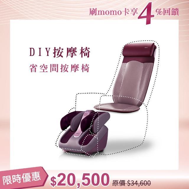 母親節限定【OSIM】DIY按摩椅 腿樂樂+背樂樂2 贈經典翻釦長夾(腿部按摩/按摩背墊)
