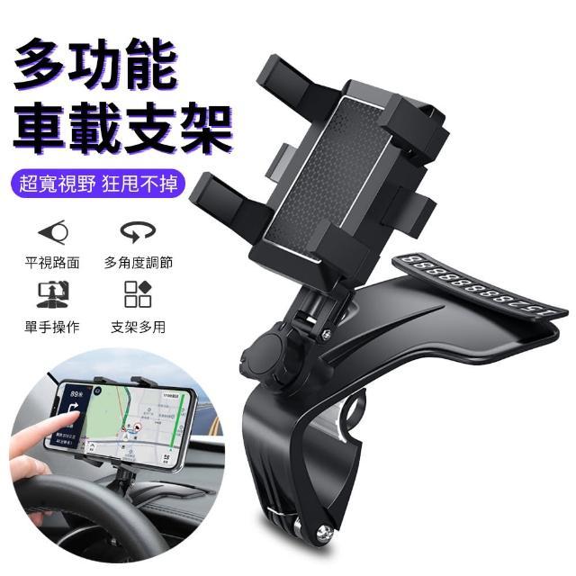 【ANTIAN】車用儀錶板手機支架 橫屏/豎屏 穩固支撐 360度旋轉 汽車後視鏡導航支架(車載支架 帶停車號碼牌)