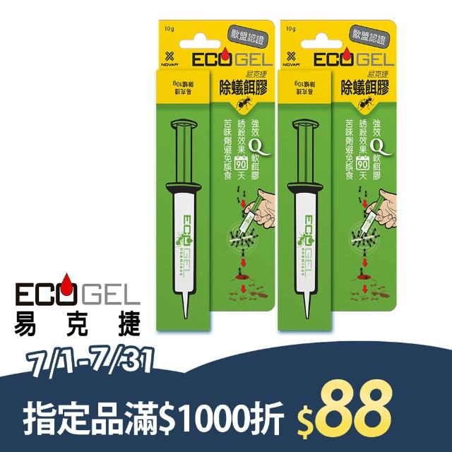 【ECOGEL易克捷】全新三年效期殺蟻除蟻餌膠10公克x2(歐洲原裝進口螞蟻藥)