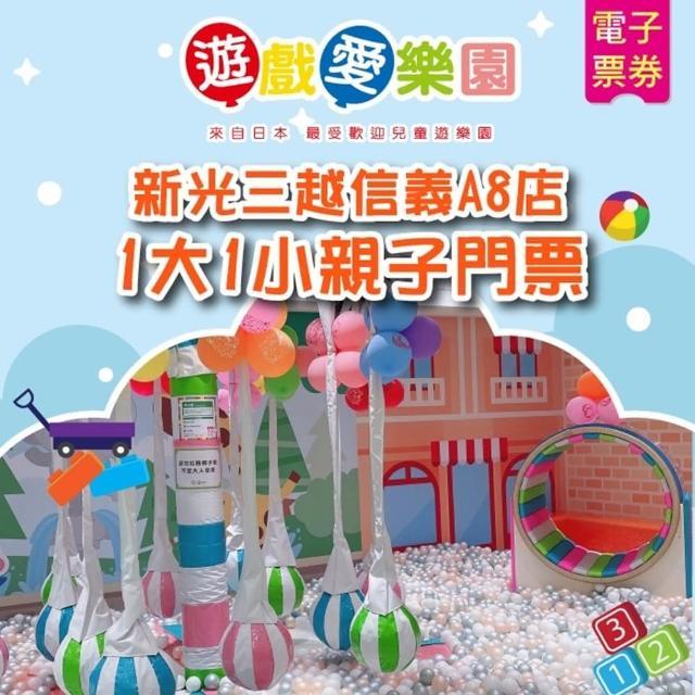 【遊戲愛樂園】台北-新光三越信義A8店(1大1小親子門票)