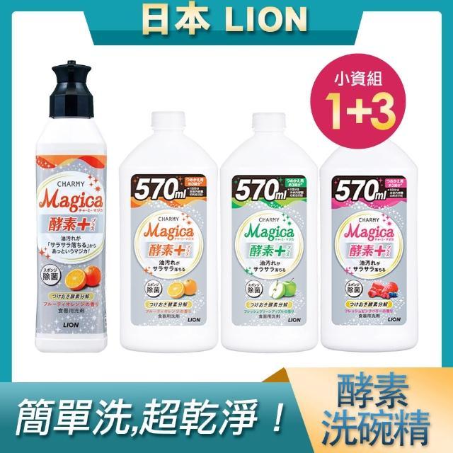 【LION 日本獅王】Lion Magica 酵素洗碗精 1+3中 小資女孩組(柳橙香氛)