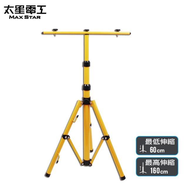 【太星電工】投射燈傘型伸縮支架燈桿(160CM)