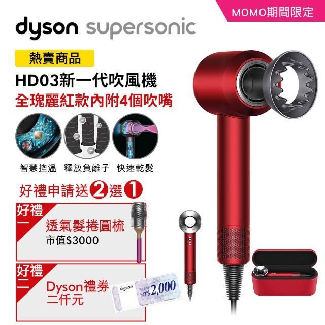 【申請送 圓梳/兩千禮券 2選1】dyson Supersonic HD03 吹風機 溫控 負離子(全瑰麗紅 新春特別版配精美禮盒)