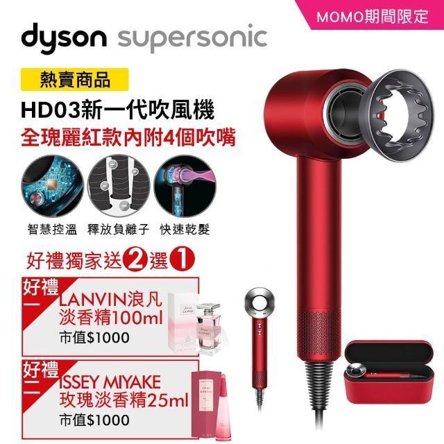 【送精品香水2選1】dyson Supersonic HD03 吹風機 溫控 負離子(全瑰麗紅 新春特別版配精美禮盒)