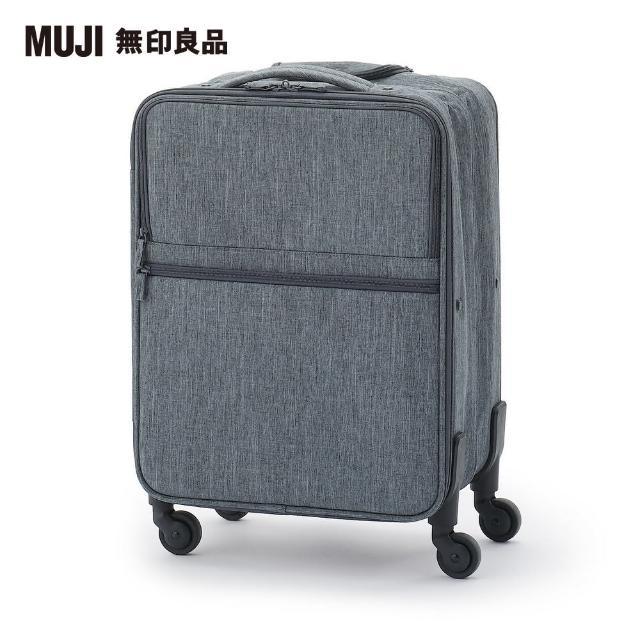 【MUJI 無印良品】聚酯纖維厚度可調拉桿箱S(共3色)