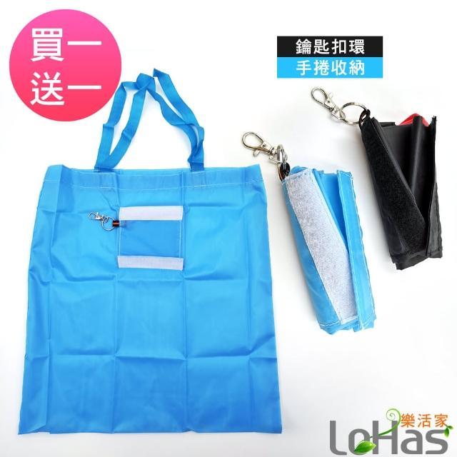 【Lohas】環保手提購物袋 鑰匙扣環手捲摺疊袋(買1送1)