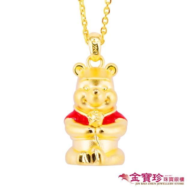 【Disney 迪士尼】玫瑰維尼-小熊維尼黃金墜子-0.56錢±0.10(9999純金打造)