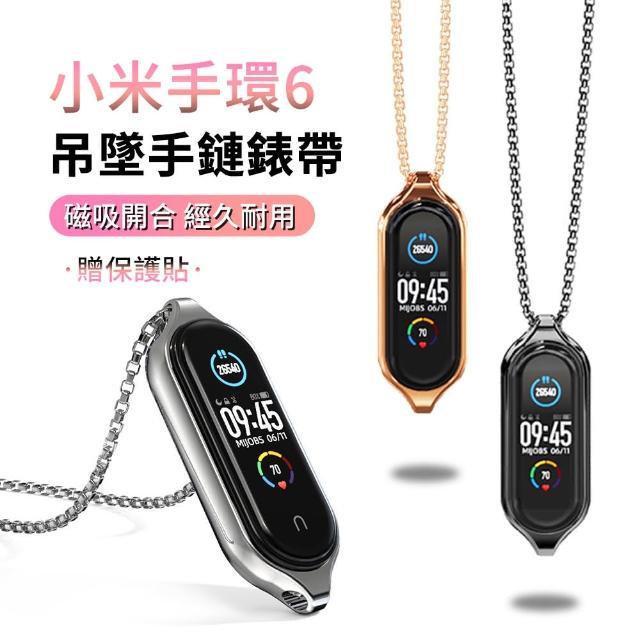 【ANTIAN】小米手環6 金屬吊墜手鏈錶帶 米6項鏈 時尚手腕帶 不鏽鋼替換錶帶(贈保護貼)