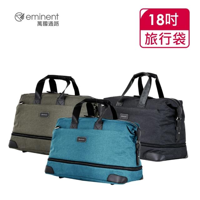【eminent 萬國通路】18吋 可擴充旅行袋 GW70886(藍色)