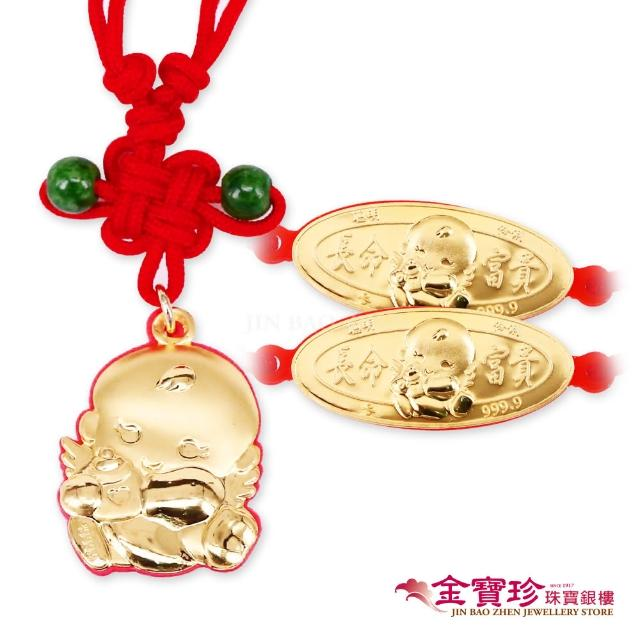 【金寶珍】寶貝天使-彌月金飾禮盒-0.10錢(9999純金打造)