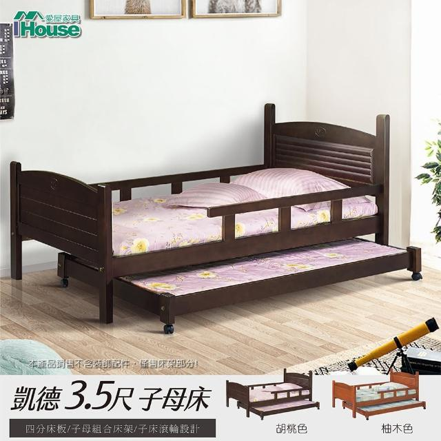 【IHouse】凱德 3.5尺子母床