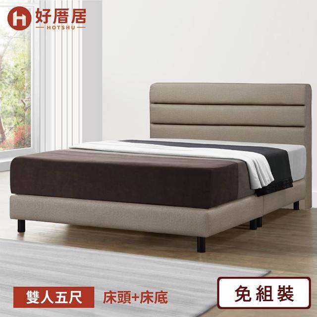 【好厝居】若璃 床組兩件 雙人5尺(床頭片+床底)