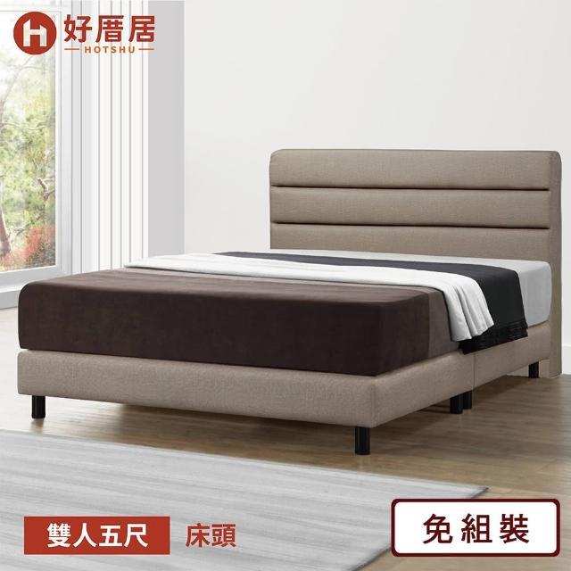 【好厝居】若璃 床頭片 雙人5尺