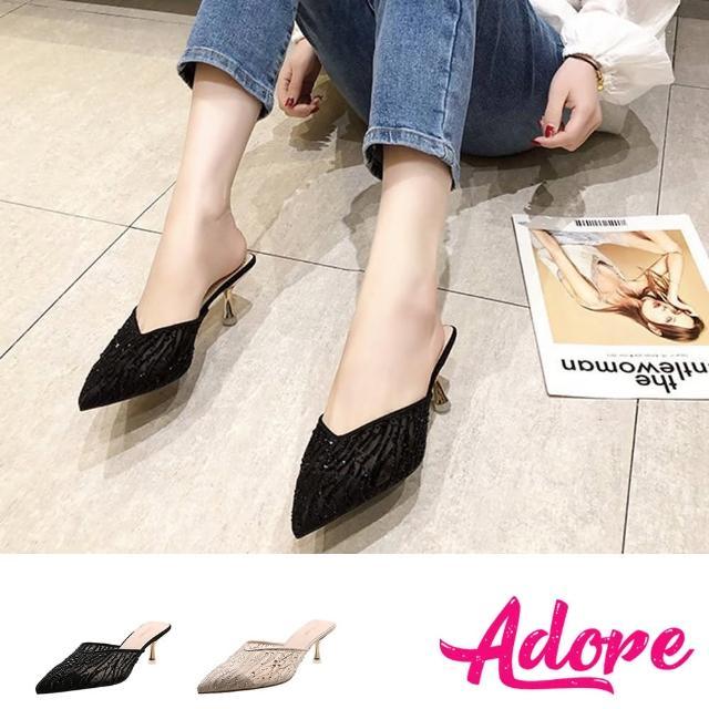 【ADORE】高跟穆勒鞋 尖頭穆勒鞋/尖頭V口網紗亮片透膚造型高跟拖鞋(2色任選)