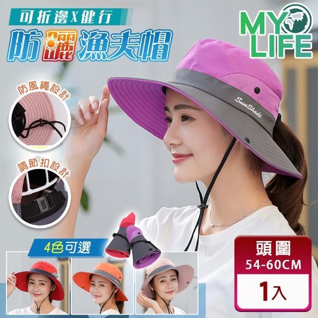 【MY LIFE 漫遊生活】可折邊健行防曬漁夫帽(遮陽帽)