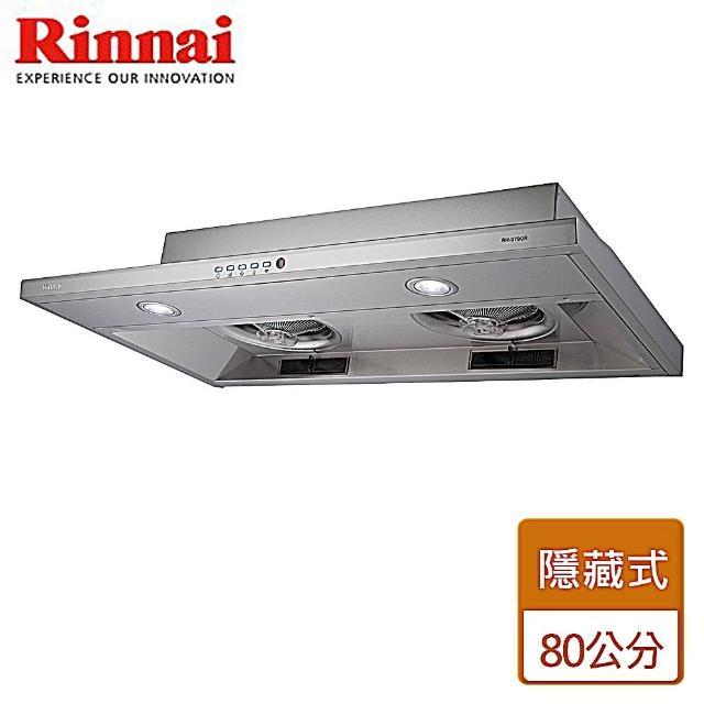 【林內】隱藏式智能連動排油煙機-80cm(RH-8790R)