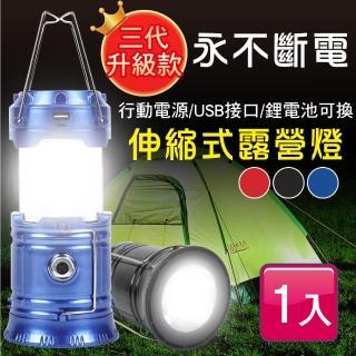 【新錸家居】第三代升級USB充手電筒款-LED太陽能戶外充電攜帶伸縮式露營燈(輕巧可掛可提 照明燈)