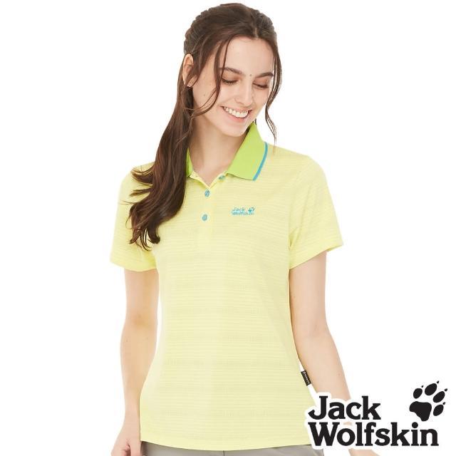 【Jack wolfskin 飛狼】女 抗菌除臭 排汗短袖Polo衫(萊姆黃)