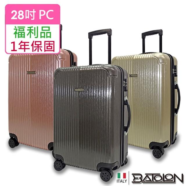 【Batolon 寶龍】福利品 28吋 紀之川TSA鎖加大PC硬殼箱/行李箱(3色任選)
