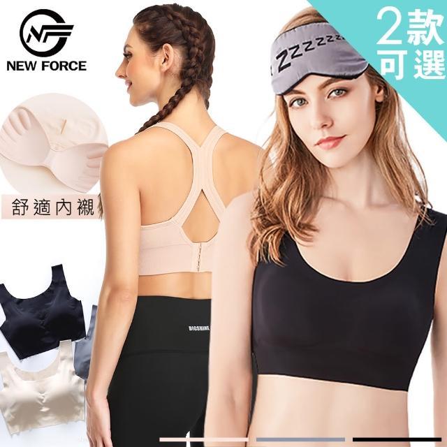 【NEW FORCE】吸汗時尚素色運動內衣-2款可選(柔軟親膚/立體罩杯/運動內衣)