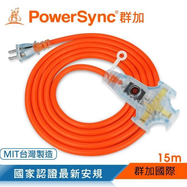 【PowerSync 群加】2P工業用1對3插帶燈延長線/動力線/橘色/15m(TU3W3150)